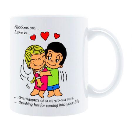 Кружка Love is (Любовь - это благодарить ее за то, что она есть)