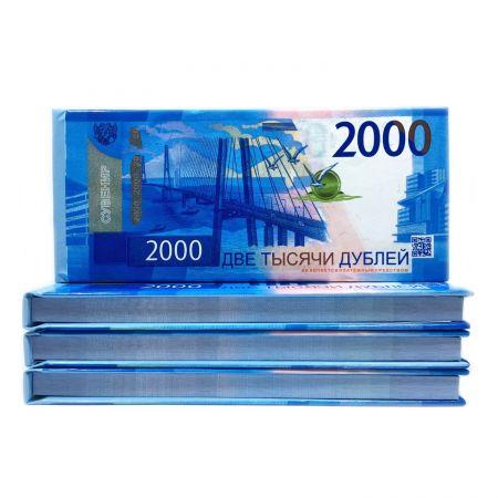 Отрывной блокнот 2000 рублей в жесткой обложке