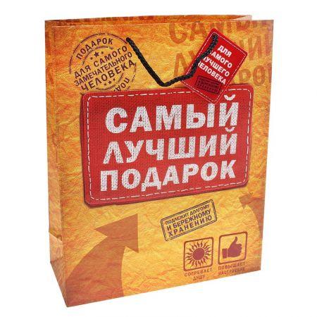 "Пакет M ""Самый лучший подарок коллаж"" 10х18х23 см"