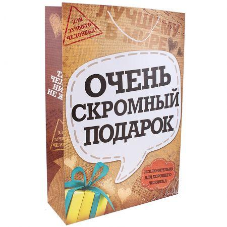 "Пакет XXL ""Очень скромный подарок"" 18х49х70 см"