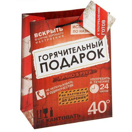 """Пакет M """"Горячительный подарок"""" 10х18х23 см"""