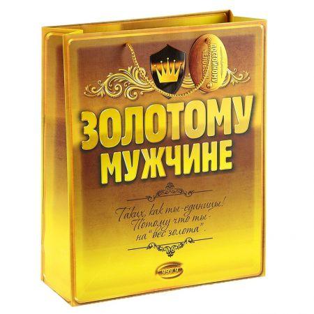 """Пакет L """"Золотому мужчине"""" 26х32х10 см"""
