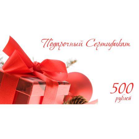 """Подарочный сертификат на 500р. """"Магазин удивительных вещей ПурумБурум"""" дизайн 1"""