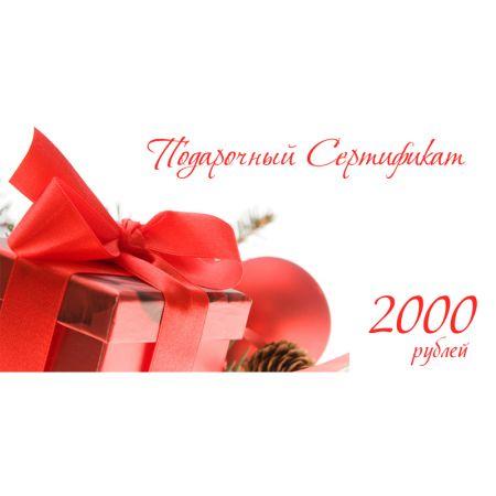 """Подарочный сертификат на 2000р. """"Магазин удивительных вещей ПурумБурум"""" дизайн 1"""