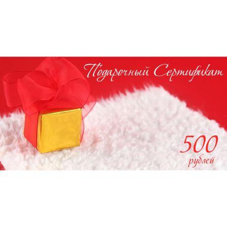 """Подарочный сертификат на 500р. """"Магазин удивительных вещей ПурумБурум"""" дизайн 3"""