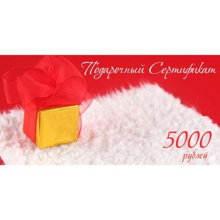 """Подарочный сертификат на 5000р. """"Магазин удивительных вещей ПурумБурум"""" дизайн 3"""