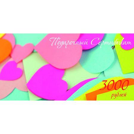 """Подарочный сертификат на 3000р. """"Магазин удивительных вещей ПурумБурум"""" дизайн 4"""