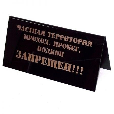Табличка на стол Частная территория/Магистр черной и белой бух