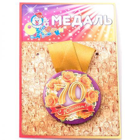 Медаль С юбилеем! 70
