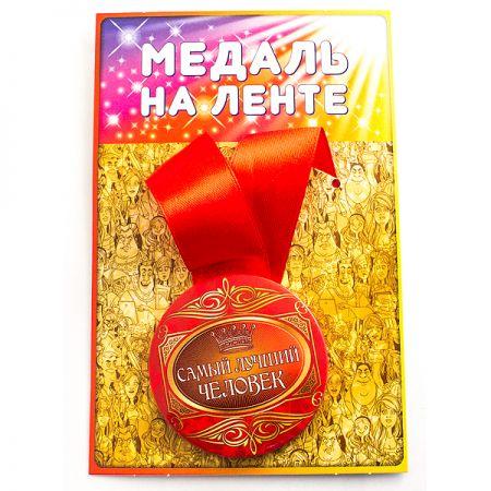 Медаль Самый лучший человек