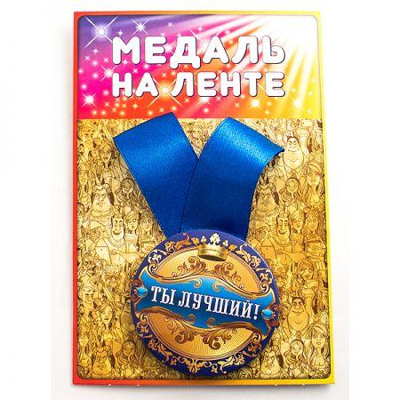Медаль Ты лучший